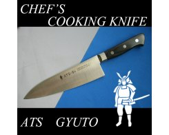 Поварской нож G.Sakai 10812 / 10814, 19 см