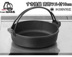 Чугунная форма для запекания IWACHU 20036, 18 см, индукция