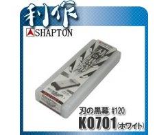 Керамический точильный камень Shapton 0701 #120