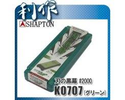 Керамический точильный камень Shapton 0703 #2000