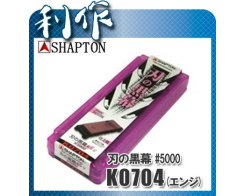 Керамический точильный камень Shapton 0704 #5000