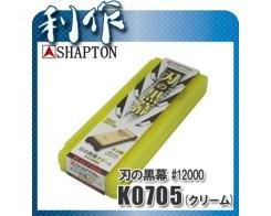 Керамический точильный камень Shapton 0705 #12000