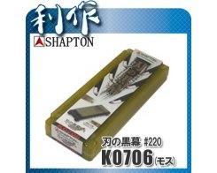 Керамический точильный камень Shapton 0706 #220