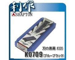 Керамический точильный камень Shapton 0709 #320
