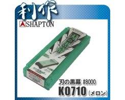 Керамический точильный камень Shapton 0710 #8000