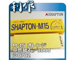Керамический точильный камень Shapton M15 0702 #1000