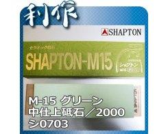 Керамический точильный камень Shapton M15 0703 #2000