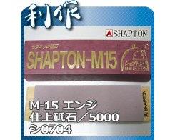 Керамический точильный камень Shapton M15 0704 #5000