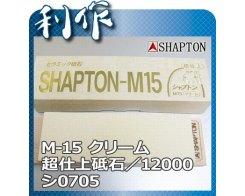 Керамический точильный камень Shapton M15 0705 #12000