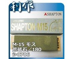 Керамический точильный камень Shapton M15 0706 #180