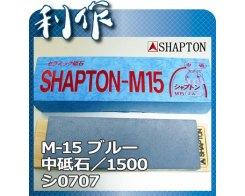 Керамический точильный камень Shapton M15 0707 #1500