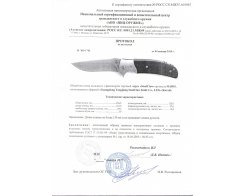 Складной нож Steelclaw Резервист MAR01