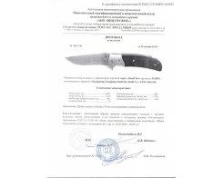 Складной нож Steelclaw Резервист MAR02 carbon